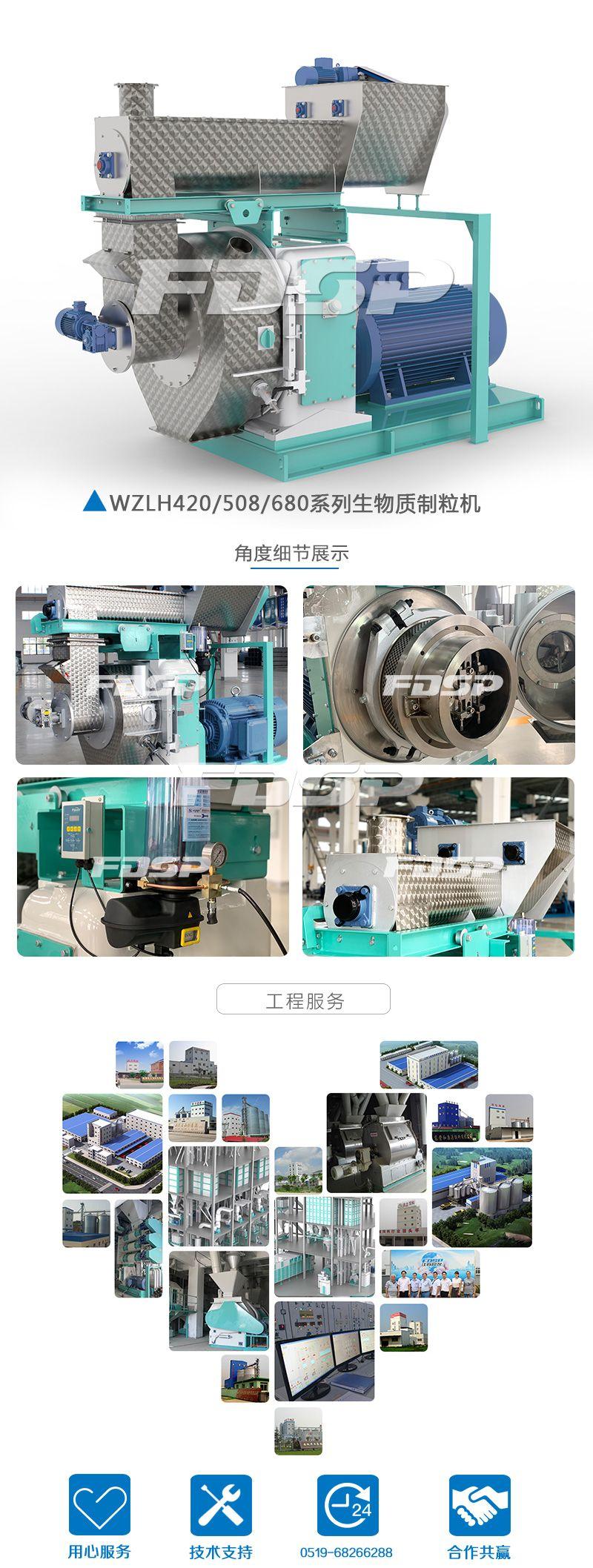 Granulador de biomasa serie MZLH680