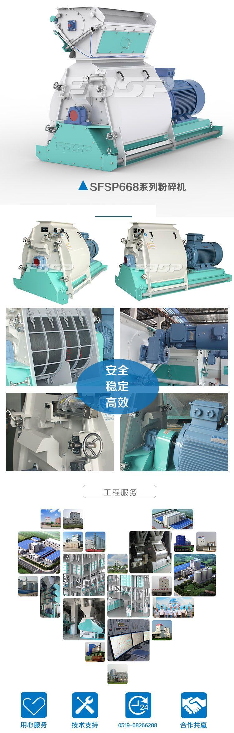 Trituradora ancha tipo gota de agua serie SFSP668