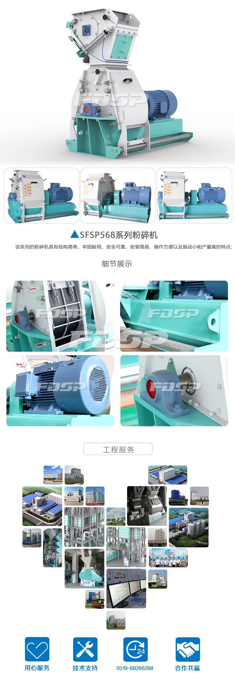 Trituradora de gota de agua serie SFSP568