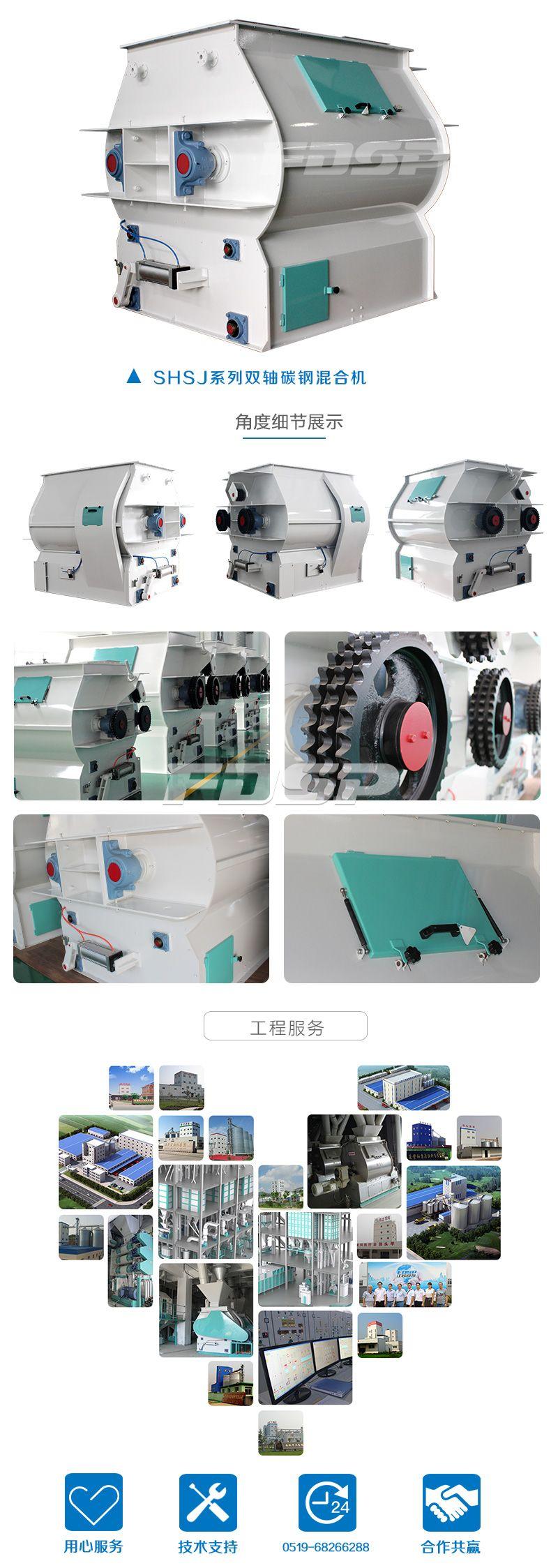 Mezclador de alta eficiencia de doble eje serie SHSJ