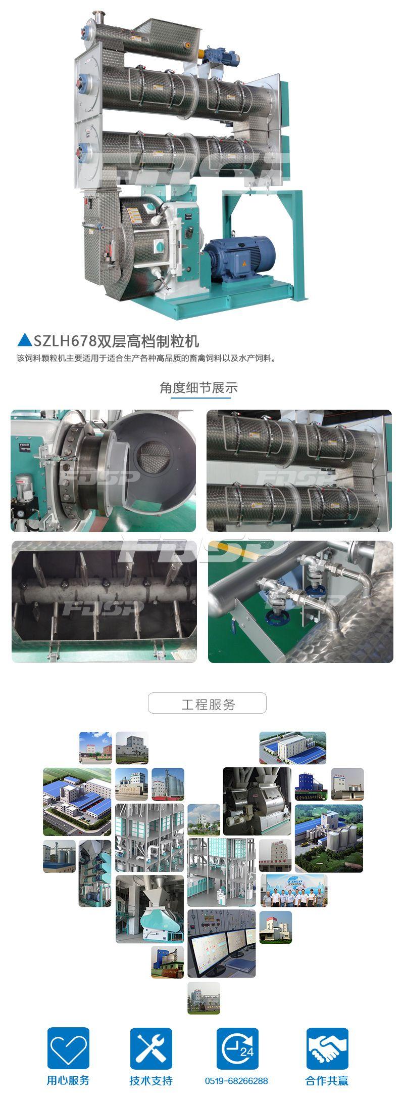 Maquinaria de alimentación serie SZLH768a2 de máquinas de pellets de alimentación acuática para ganado y aves de corral de alta gama