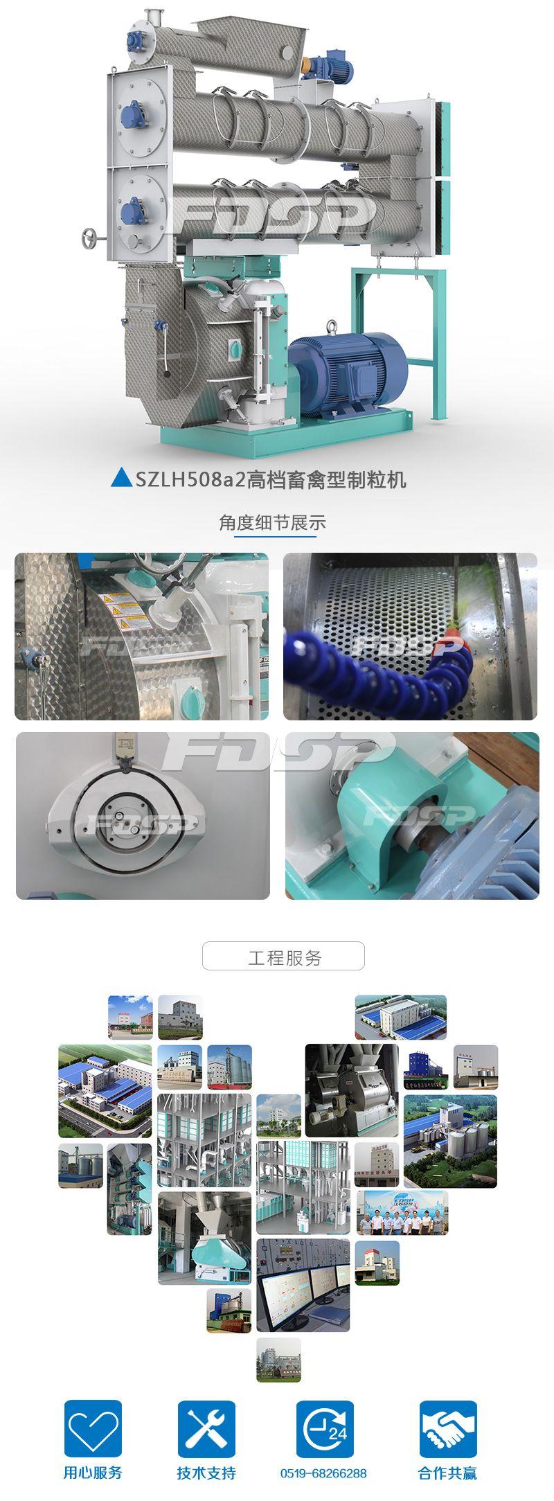 Equipo de procesamiento de alimentos SZLH508a2 peletizadora de alimentos para ganado y aves de corral de alta calidad