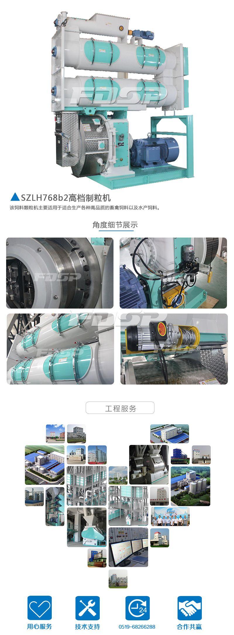 Maquinaria de alimentación Granuladora de chaqueta de alto grado serie SZLH768b2