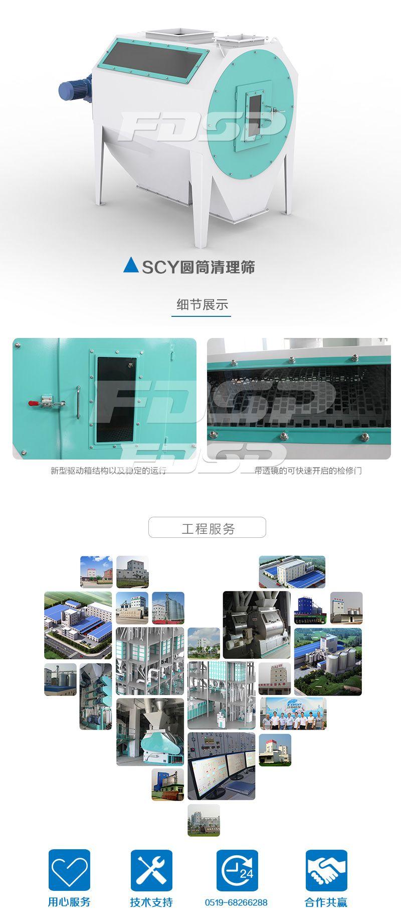 Criba de limpieza preliminar del cilindro de la serie SCY
