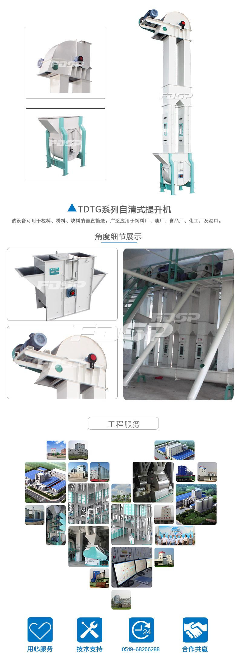 Elevador de cangilones autolimpiante serie TDTG (z)