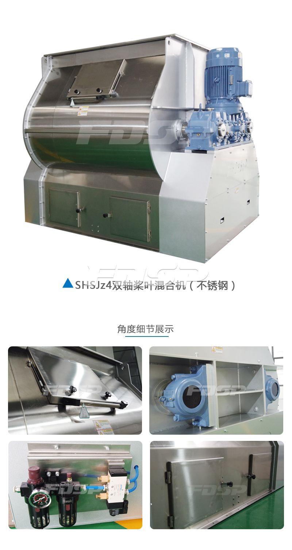 Mezclador de alta eficiencia de doble eje de acero inoxidable serie SHSJz